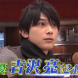 国宝級イケメン第一位の吉沢亮が『沸騰ワード10』で紹介した好きな食べ物とは?