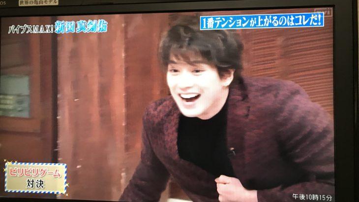 新田真剣佑『しゃべくり007』2019年2月4日一番テンションが上がるもの
